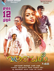 Valaiyal Movie Pictures