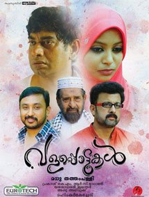 Valappottukal Movie Pictures