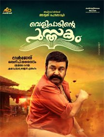 Velipadinte Pusthakam Movie Pictures