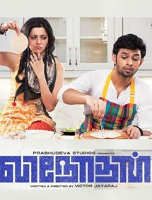 Vinodhan Movie Pictures