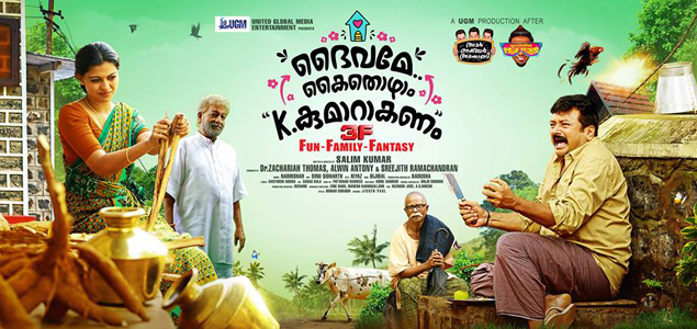 Daivame Kaithozham K. Kumarakanam Reviews