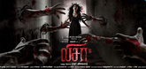 Anjali in 'Lisaa' - First look Poster