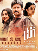 Nimir Movie Pictures