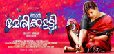 Jayasurya in 'Njan Marykutty' - New Poster