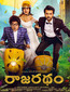 Rajaratham Review