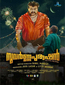 Suvarna Purushan Review