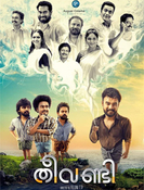 All about Theevandi