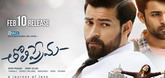 Tholiprema Two Weeks Collections
