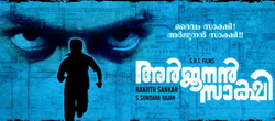 Ranjith Sankar's 'Arjunan Sakshi' to kick off on Nov.1st