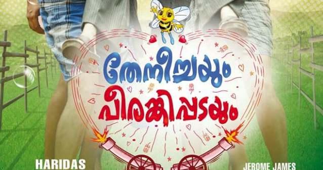 'Theneechayum Peerankippadayum' to release on March 2