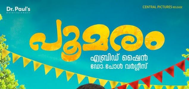 'Poomaram' reaches on March 15