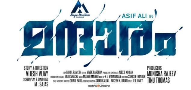 Asif Ali's next is 'Mandharam'