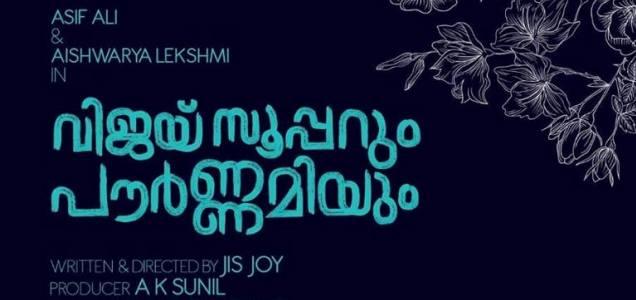 Asif Ali, Aishwarya Lakshmi in 'Vijay Superum Pournamiyum'