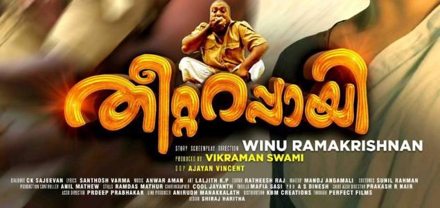 Vinayan launches 'Theetta Rappai' audio
