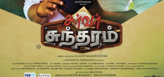 'Server Sundaram' in cinemas on July 6