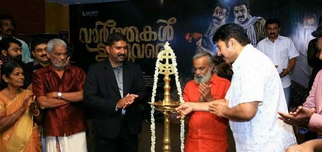 Mammootty lights lamp for 'Vaarthakal Ithuvare' puja