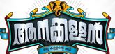 Biju Menon starrer 'Aanakallan' goes on floors