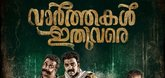 Nivin Pauly unveils first look poster of 'Vaarthakal Ithuvare'
