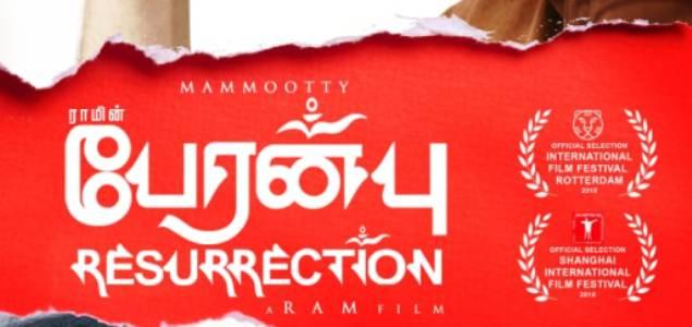 'Peranbu' audio, teaser release on July 15