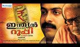 Indian Rupee Video