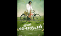 Picture 30 from the Malayalam movie Ivan Megharoopan