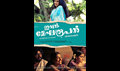 Picture 28 from the Malayalam movie Ivan Megharoopan