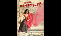 Picture 27 from the Malayalam movie Ivan Megharoopan