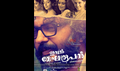 Picture 25 from the Malayalam movie Ivan Megharoopan