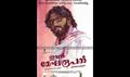 Picture 23 from the Malayalam movie Ivan Megharoopan