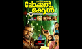 Picture 3 from the Malayalam movie 10.30 am Local Call