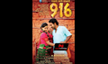 Picture 8 from the Malayalam movie 916