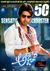 Picture 71 from the Telugu movie Adda