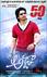 Picture 68 from the Telugu movie Adda