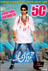 Picture 63 from the Telugu movie Adda