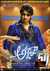 Picture 62 from the Telugu movie Adda