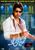 Picture 59 from the Telugu movie Adda