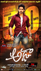 Picture 57 from the Telugu movie Adda