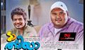 Picture 10 from the Malayalam movie Da Thadiya