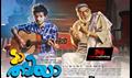 Picture 7 from the Malayalam movie Da Thadiya