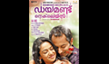 Picture 34 from the Malayalam movie Diamond Necklace