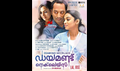 Picture 33 from the Malayalam movie Diamond Necklace