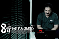Picture 6 from the Malayalam movie Ettekaal Second