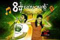 Picture 4 from the Malayalam movie Ettekaal Second