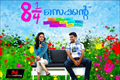 Picture 2 from the Malayalam movie Ettekaal Second