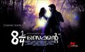 Picture 1 from the Malayalam movie Ettekaal Second