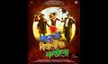 Picture 14 from the Hindi movie Matru Ki Bijlee Ka Mandola