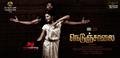 Picture 21 from the Tamil movie Nedunchalai