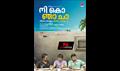 Picture 6 from the Malayalam movie Nee Ko Nja Cha