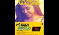Picture 3 from the Malayalam movie Nee Ko Nja Cha