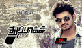Wallpaper 1 of Vijay